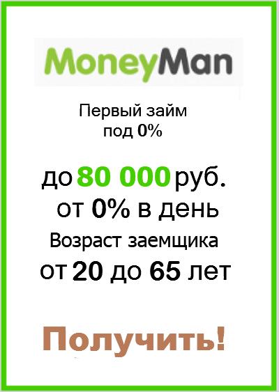 Микрозайм Money Man
